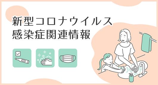 コロナ 今日 福島 福島県 新型コロナ関連情報